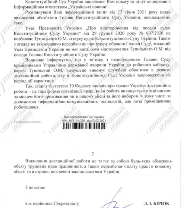 КСУ про роботу Тупицького