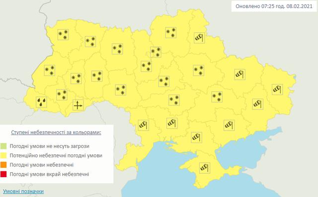 Україну замело 8 лютого