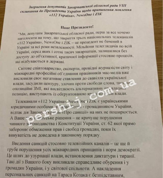 Звернення депутатів Закарпатської облради