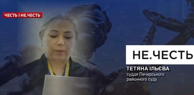 Тетяна Ільєва