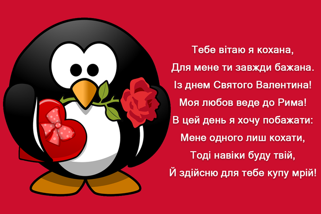 Картинки на День святого Валентина коханій дівчині