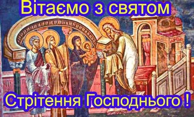 Стрітення господнє картинки