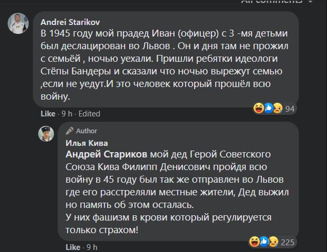 Кива, бандерівці, Львів, розстріляли діда
