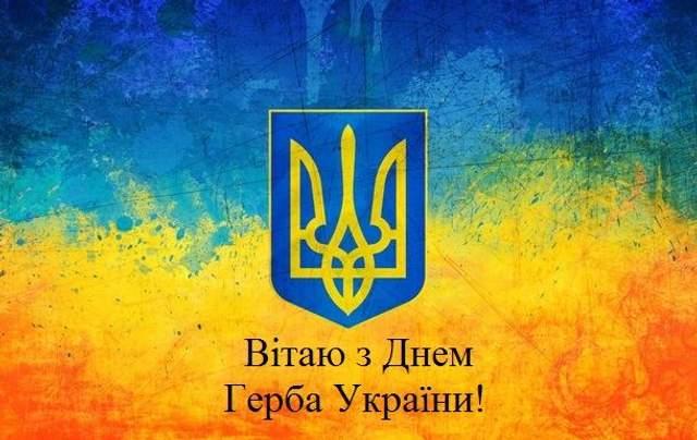 День Державного Герба України 19 лютого