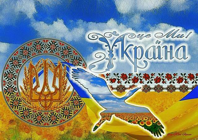 Привітання з Днем Герба України