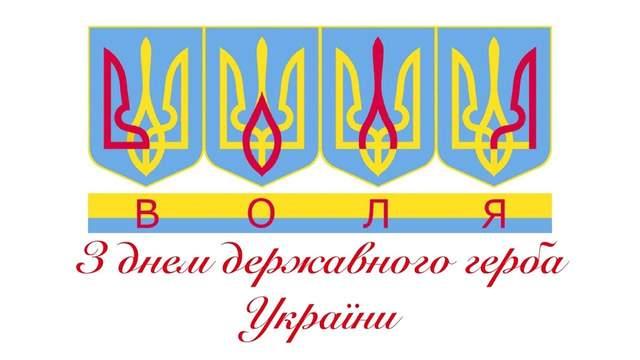 День Герба України картинки