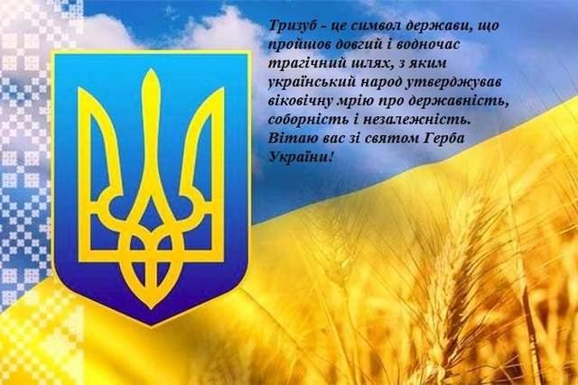 День Державного Герба картинки