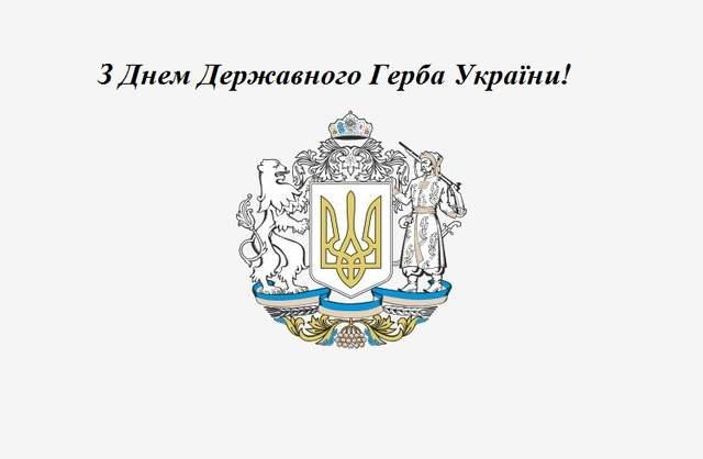 З Днем Герба України
