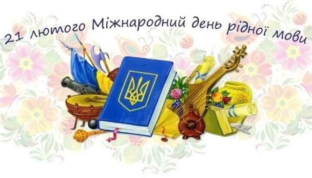 День рідної мови картинки