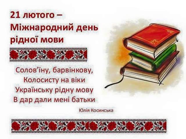 Міжнародний день рідної мови 21 лютого