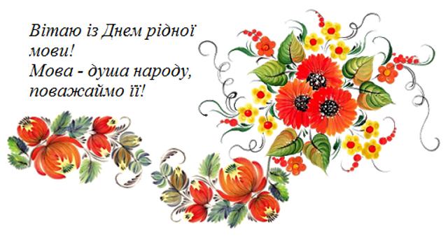 Міжнародний день рідної мови 2021 картинки