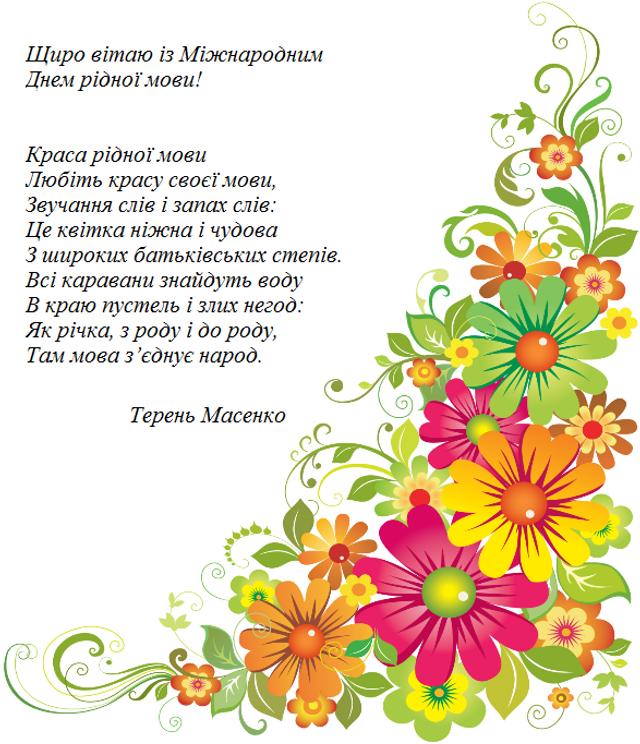 Картинки-привітання з Днем рідної мови