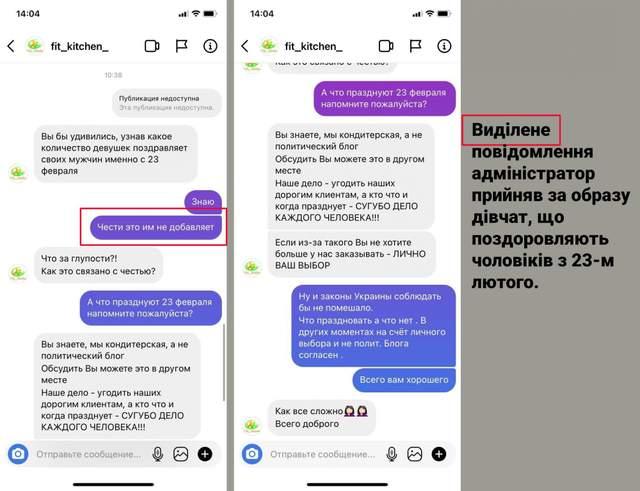 Харків, скандал, 2 лютого, Fit kitchen, торти