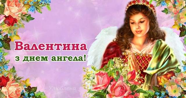 День Ангела Валентини картинки