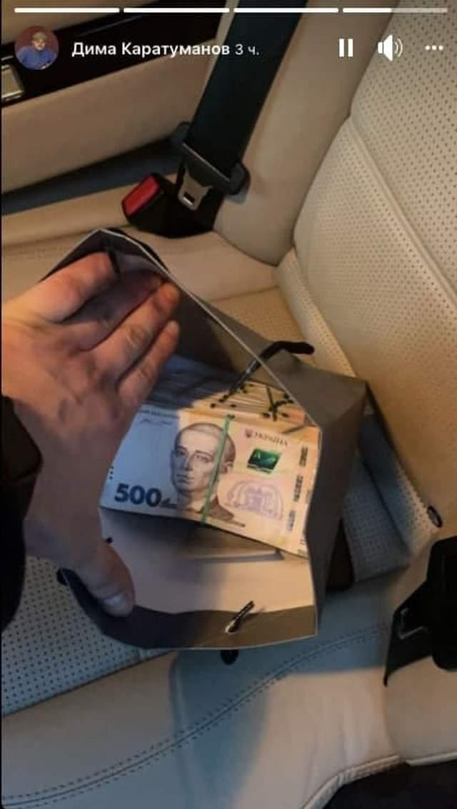 Каратуманов гроші