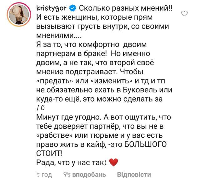 Христина Горняк про відпочинок Володимира Остапчука в Буковелі