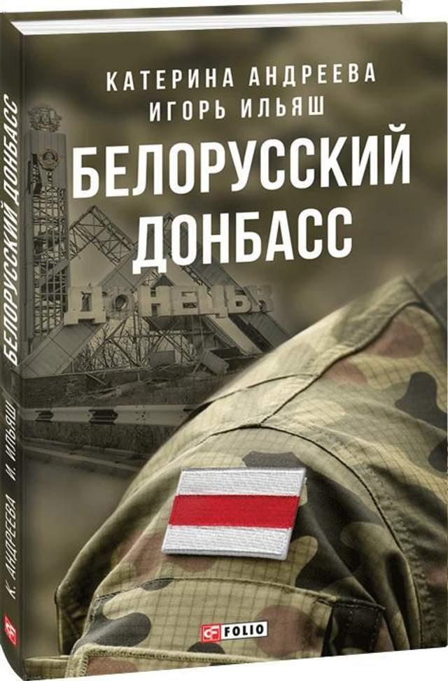 книга білоруський донбас
