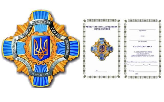 Нагорода За відданість дипломатичній службі, МЗС, Помер Анатолій Зленко, дипломатія