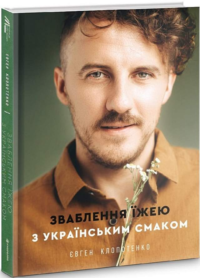 Зваблення їжею Євген Клопотенко