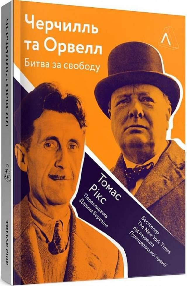 Черчилль та Орвелл Битва за свободу Томас Рікс