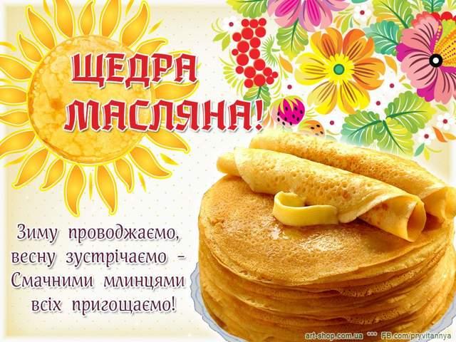 Картинки-привітання з Масляною українською