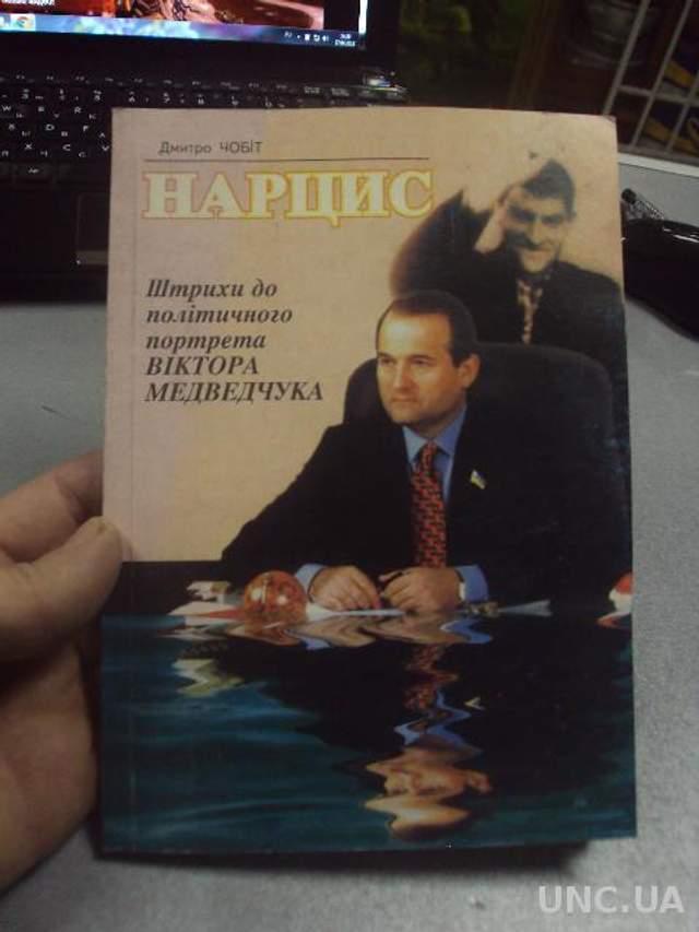 Книга Нарцис