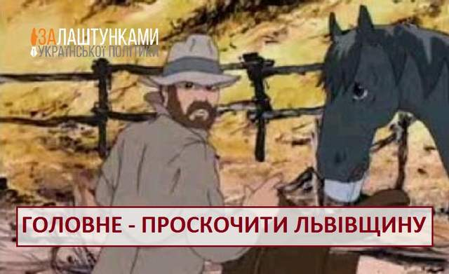 Дубінський на Львівщині
