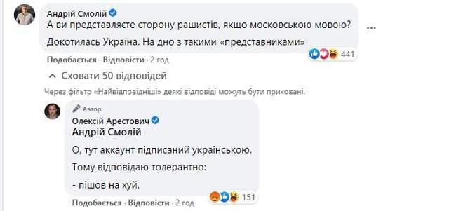Арестович хамить у фейсбуці