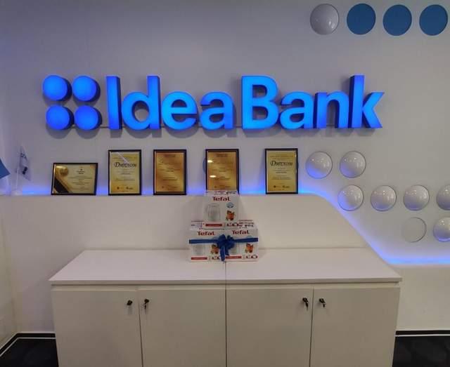 Подарунок від Ідея Банку
