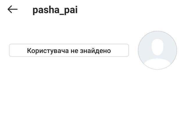 Паша Пай зник з інстаграму