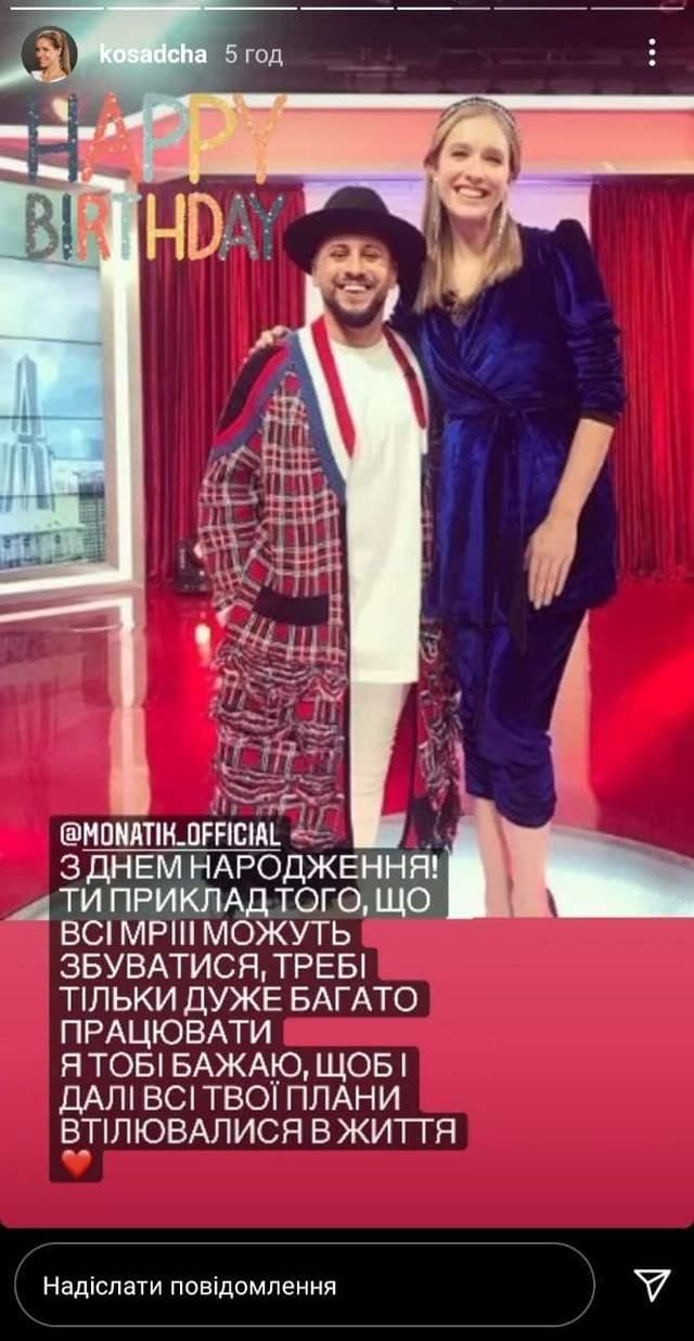 Катя Осадча