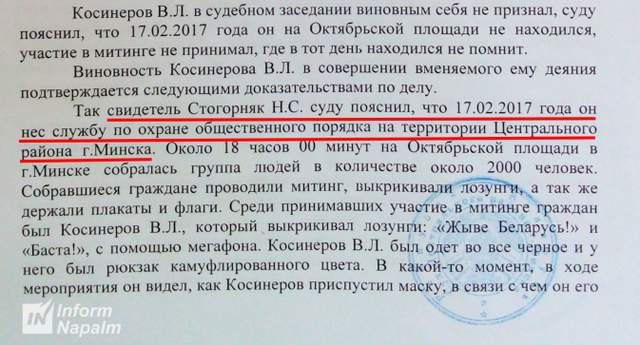 Беркут Микола Стогорняк