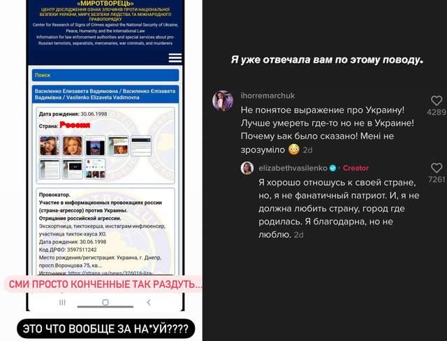 Василенко про свою появу у базі