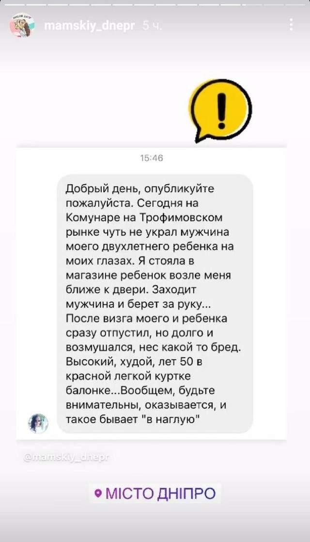 Викрадення, дітей, Дніпро,  Парус, немолодий чоловік