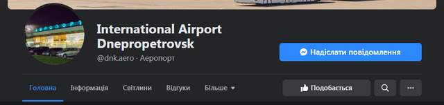 Аеропорт Дніпро Перейменування Криклій