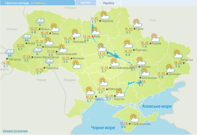Прогноз погоди 13 квітня