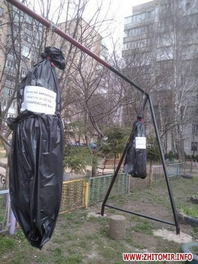 Мішок Житомир ОСББ комуналка