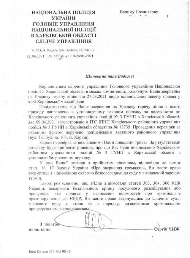 Документ-відповідь поліції щодо комунізації Харківської мерії