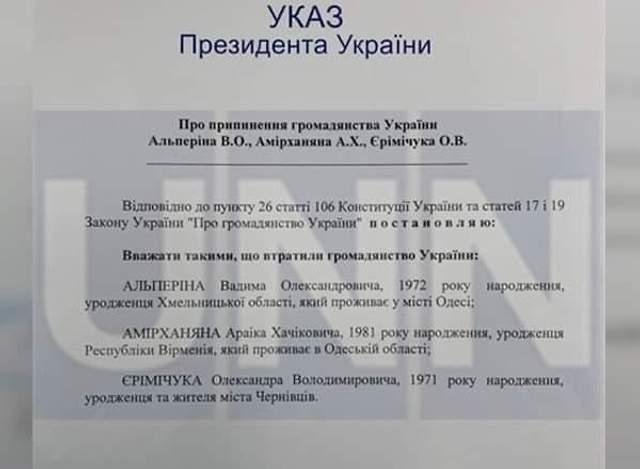 Указ про позбавлення громадянства