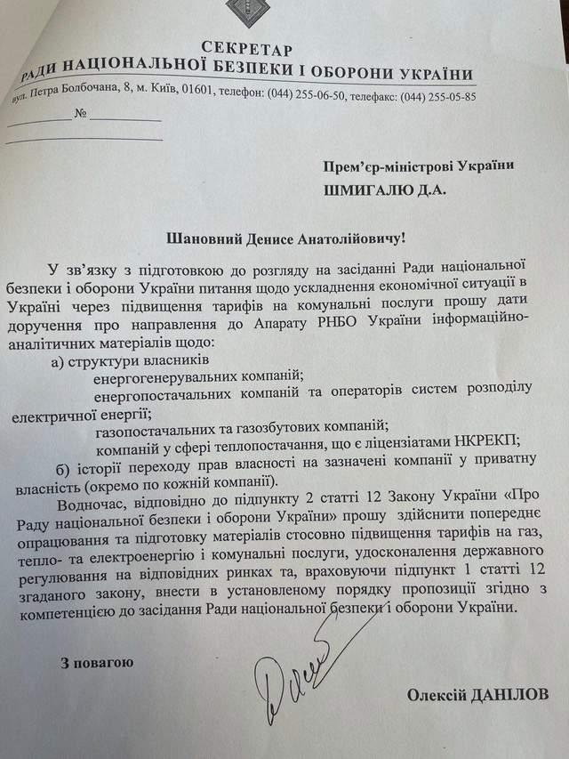 РНБО Данилов газові та енергетичні компанї