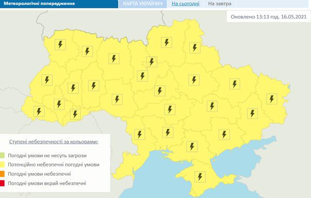 Небезпечні погодні умови в Україні