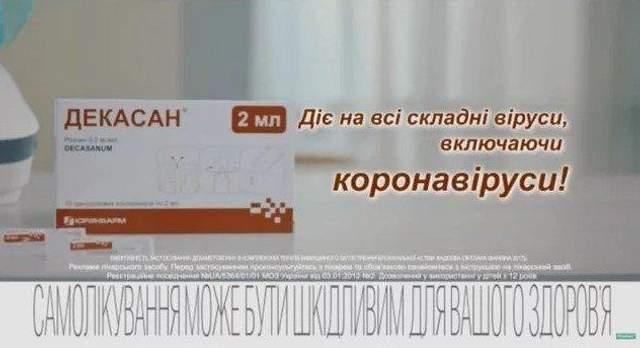 Реклама ліків