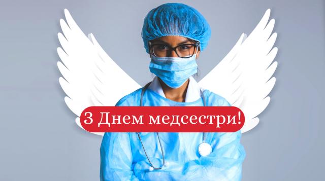День  медсестри 2021 листівки привітання