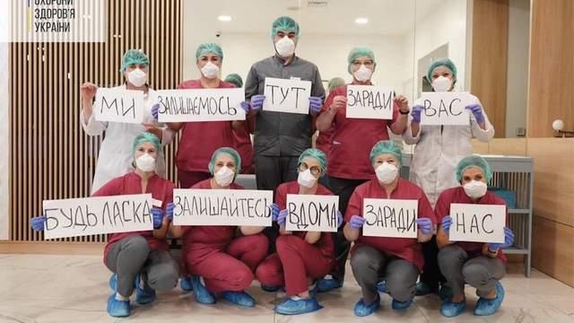 флешмоб медики україна