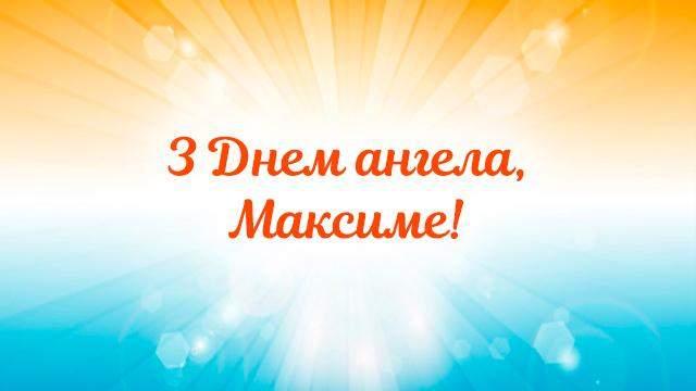 Картинки-привітання день Ангела Максима