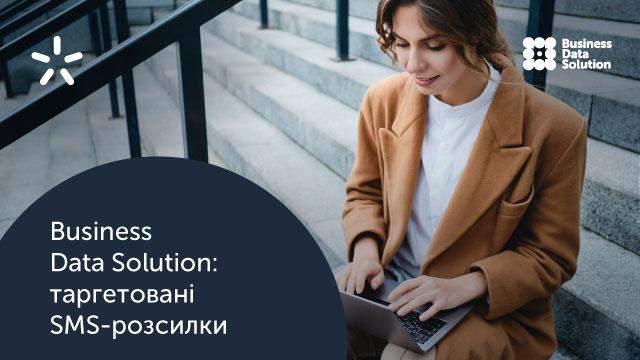 Business Data Solution / Київстар