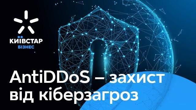 AntiDDoS - захист від кіберзагроз