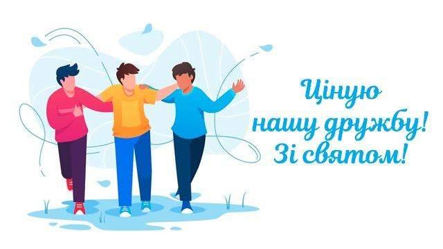 Картинки з Міжнародним днем друзів