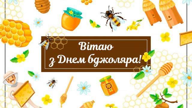 День бджоляра 2021 картинки привітання