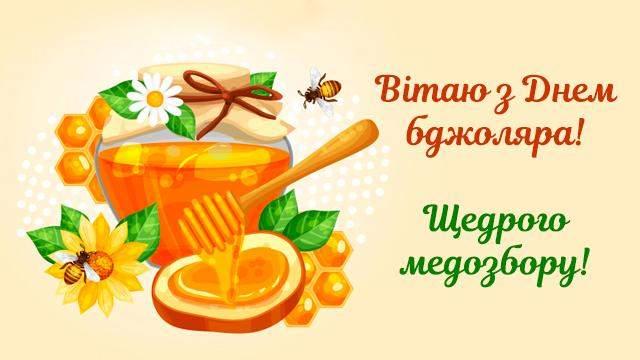 День бджоляра листівки привітання